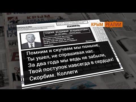 Песня для крымских предателей: «И не друг, и не враг, а так»