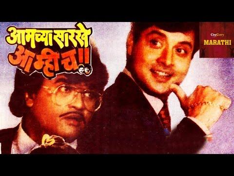 Aamchya Sarkhe Aamhich |  Marathi Full Movie | Ashok Saraf, Varsha Usgaonkar | Marathi Comedy Movies
