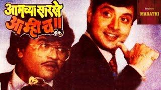 Aamchya Sarkhe Aamhich | Superhit Comedy Marathi Full Movie | Ashok Saraf, Versha Usgaonkar