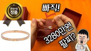 까르띠에 러브 팔찌 핑크골드 다이아몬드! (cartie…
