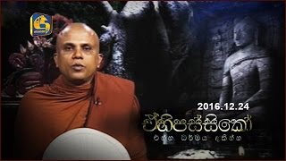 Ehipassiko | Walasmulle Gunarathana Thero - 24th December 2016