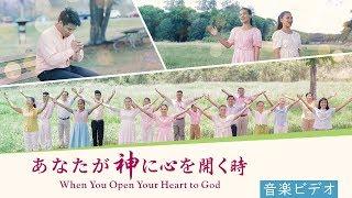 キリスト教讃美歌「あなたが神に心を開く時」神の愛を見た ミュージックビデオ
