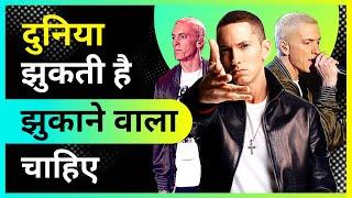 Rap God Eminem की कहानी  | Biography of Eminem by the willpower star |