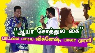 "RJ Vignesh & Balamurali Balu Singing ""AAYAA SOTHULA"" on STAGE | Hara Hara Mahadevaki"