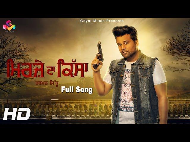 Latest Punjabi Song 2017 | Harman Sidhu | Mirze Da Kissa | Goyal Music Official Song