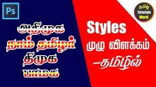 Photoshop CC Tamil Öğreticiler World_HD Stilleri Oluşturma