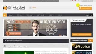 Сигнальная платформа для бинарных опционов Binarymag(, 2016-06-14T19:09:10.000Z)