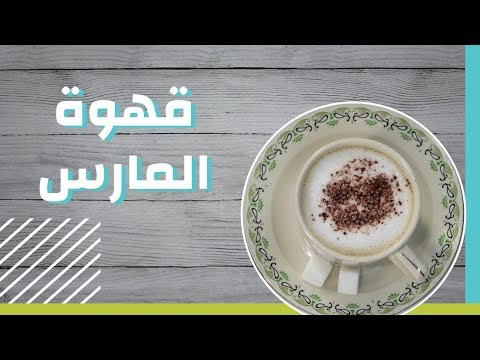 طريقة عمل قهوة المارس موضوع