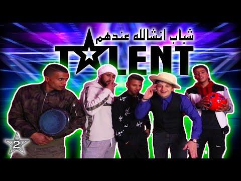 (تحدي المواهب | الحلقة 4 (الجزء الثاني | Got Talent مين عندو موهبة | شباب
