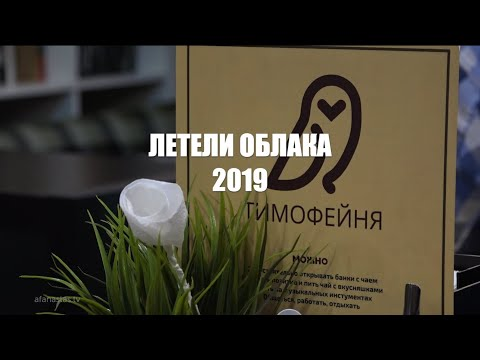 Минифест памяти Марины Гужвенко   Летели облака   2019