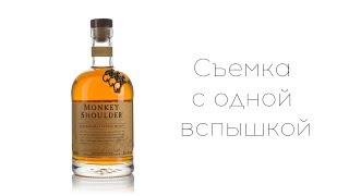 Схема света #2 | Съемка бутылки на белом фоне с одной вспышкой | как фотографировать бутылки
