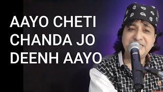 Aayo Cheti Chanda Jo Deenh Aayo, Lyrics Kishin Juriani, Singer Raj Juriani