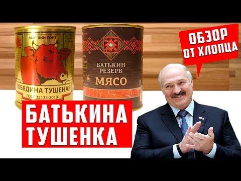 Говядина тушеная Батькин резерв, обзор Белорусской тушенки ГОСТ 32125-2013. Тушенка 2017.
