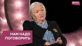 Как понять самого себя / Нам надо поговорить с Татьяной Черниговской