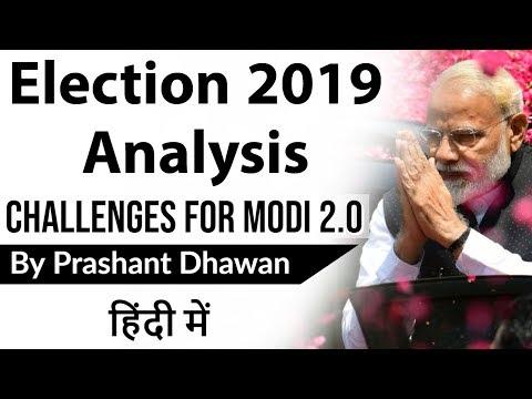 election-2019-analysis-challenges-for-modi-2.0-बीजेपी-की-प्रचंड-जीत-current-affairs-2019