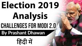 Election 2019 Analysis  Challenges for Modi 2.0 बीजेपी की प्रचंड जीत Current Affairs 2019