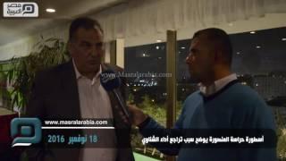 مصر العربية   أسطورة حراسة المنصورة يوضح سبب تراجع أداء الشناوي