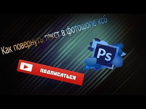 Как повернуть текст в фотошопе кс6