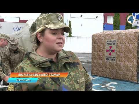 TV-4: Виставка військової техніки артилерійської бригади відбулась у Тернополі