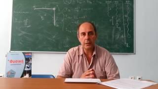 2017_Φυσική Προσανατολισμού_Πανελλαδικές_Εξετάσεις_ΑΝΟΔΟΣ