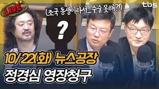 [10/22]조권 지인,장용진,김남국,신장식,권용주│김어준의 뉴스공장