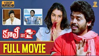 Coolie No 1 Telugu  Movie Full HD | Venkatesh | Tabu | Mohan Babu | Suresh Productions