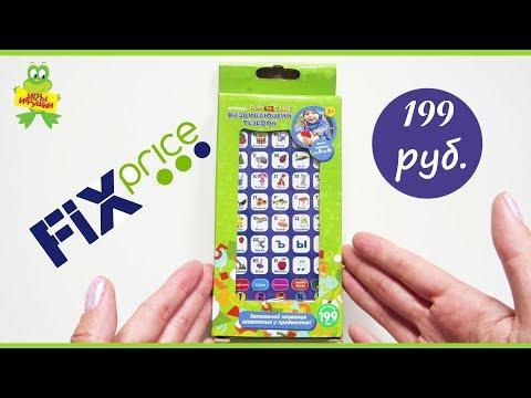 Игрушка Play The Game «Развивающий телефон» из магазина Фикс Прайс