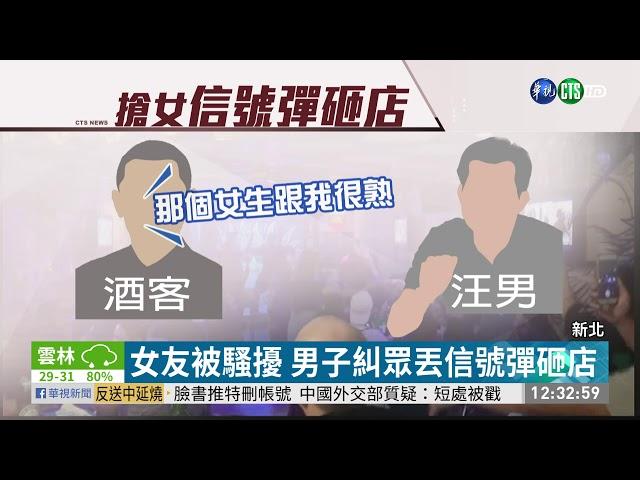 女友被騷擾 男子糾眾丟信號彈砸店 | 華視新聞 20190821
