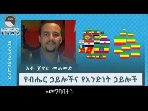 Jawar Mohammed on ethnicity and nationalism in Ethiopia | Forum 65%