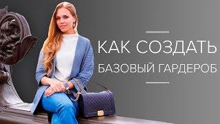видео Модный гардероб 2018: как выбирать и носить базовые вещи