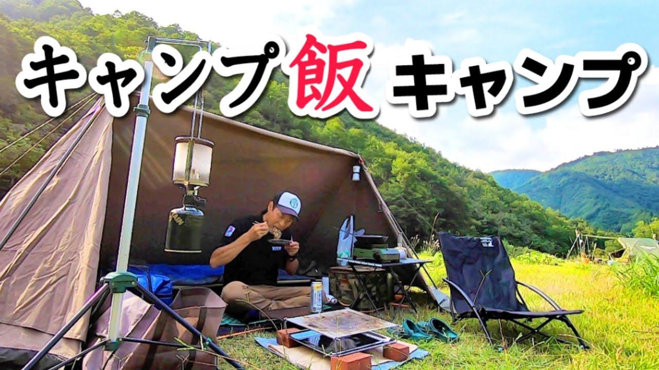 プロの料理人と行くキャンプ飯キャンプ「簡単!早い!美味い!」を紹介します