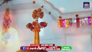 Saien Nale Mitho Bughio Life Story Coming Soon   Program Puraniyon Yadon Shahnawaz Ali Qadri  