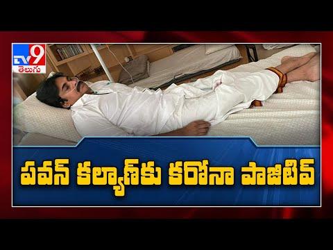 పవన్ కల్యాణ్కి కరోనా... అభిమానుల్లో ఆందోళన   || Pawan Kalyan tests positive for COVID-19 - TV9