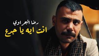 اغنية انت ايه يا جدع - غناء رضا البحراوي - من مسلسل النمر 2021