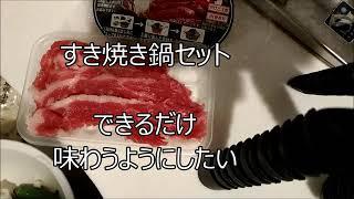 【料理動画】簡単一人暮らし独身男晩御飯「すき焼き鍋セット」