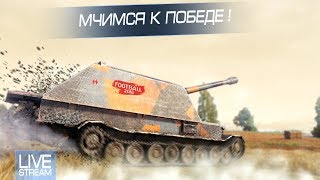 Рвёмся к победе на АРТЕ ! GW Tiger (P)