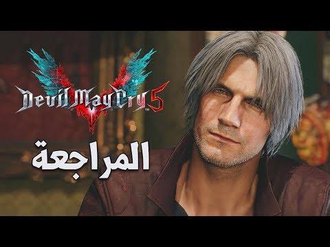 [ مراجعة ] Devil May Cry 5 😈 قاتل وهزء الشياطيين thumbnail