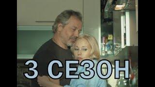 Шелест 3 сезон (17 серия)- Дата выхода, анонс, содержание