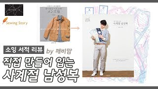 [Sewing story Book] 직접 만들어 입는 …