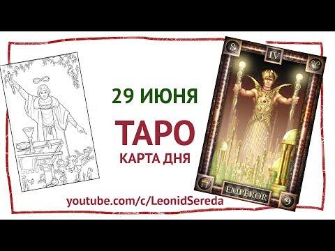 ТАРО КАРТА ДНЯ Гадание на 29 Июня 2017