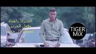 حسن شاكوش مهرجان 2020 اغنيه صدى صوت بنت الجيران  360p