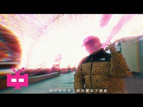 中文/北京/说唱/饶舌:Chinese Hip Hop Beijing Rap : BooM 黄旭 - GIMME LOVE