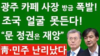"""문재인 실명으로 때린 광주 카페 사장 """"조국 …"""