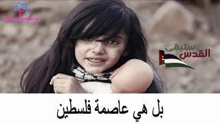 كلمات ستبقى القدس / لارا الحميدان / نجد الحقيل