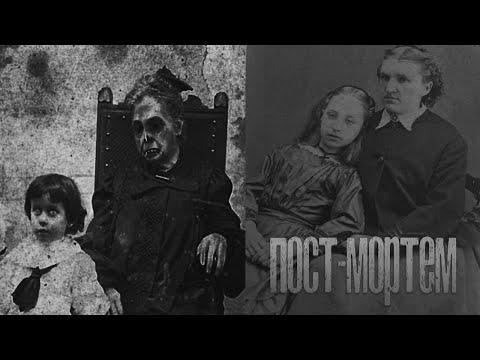 ПОСМЕРТНЫЕ ФОТОГРАФИИ 19-ГО ВЕКА (ПОСТ-МОРТЕМ/Post-mortem) ЧАСТЬ-1
