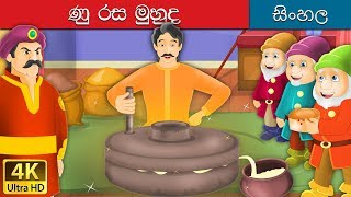 සල්ටි මුහුද | Sinhala Cartoon | Sinhala Fairy Tales