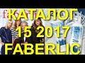 FABERLIC КАТАЛОГ 15 2017|РОССИЯ|СМОТРЕТЬ ОНЛАЙН|ЖИВОЙ КАТАЛОГ|СУПЕР НОВИНКИ|ФАБЕРЛИК|CATALOG 15|