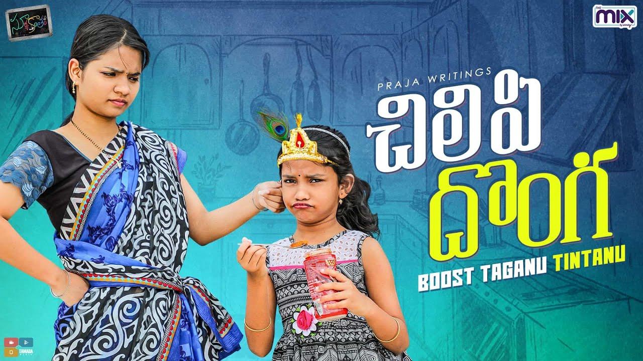 Chilipi Donga || Suryakantham || The Mix By Wirally || Tamada Media