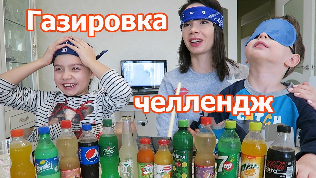 SODA CHALLENGE / Угадай газировку / Ура! Маргарита снова с нами!!!