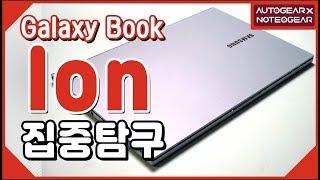 삼성 갤럭시북 이온 Galaxy Book Ion 집중탐구